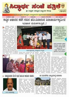 Newspaper at Tumakuru